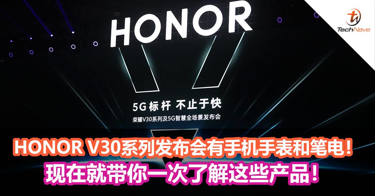 HONOR V30系列发布会除了手机还有手表和笔电!现在就带你一次了解这些产品!