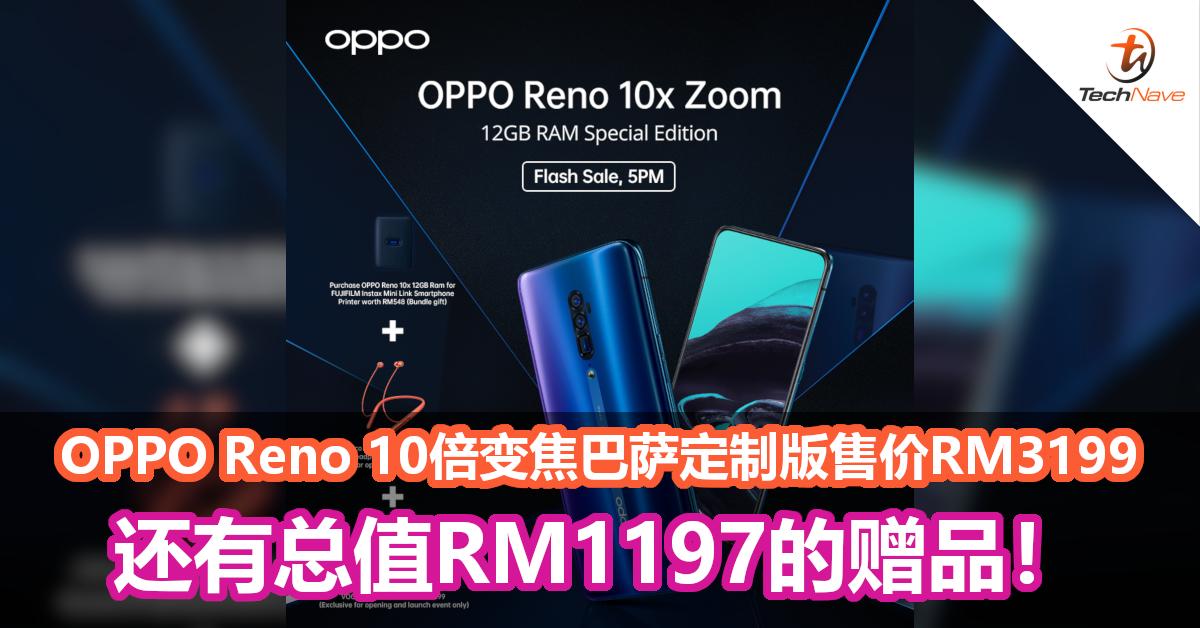 OPPO Reno 10倍变焦巴萨定制版售价RM3199,还有总值RM1197的赠品!
