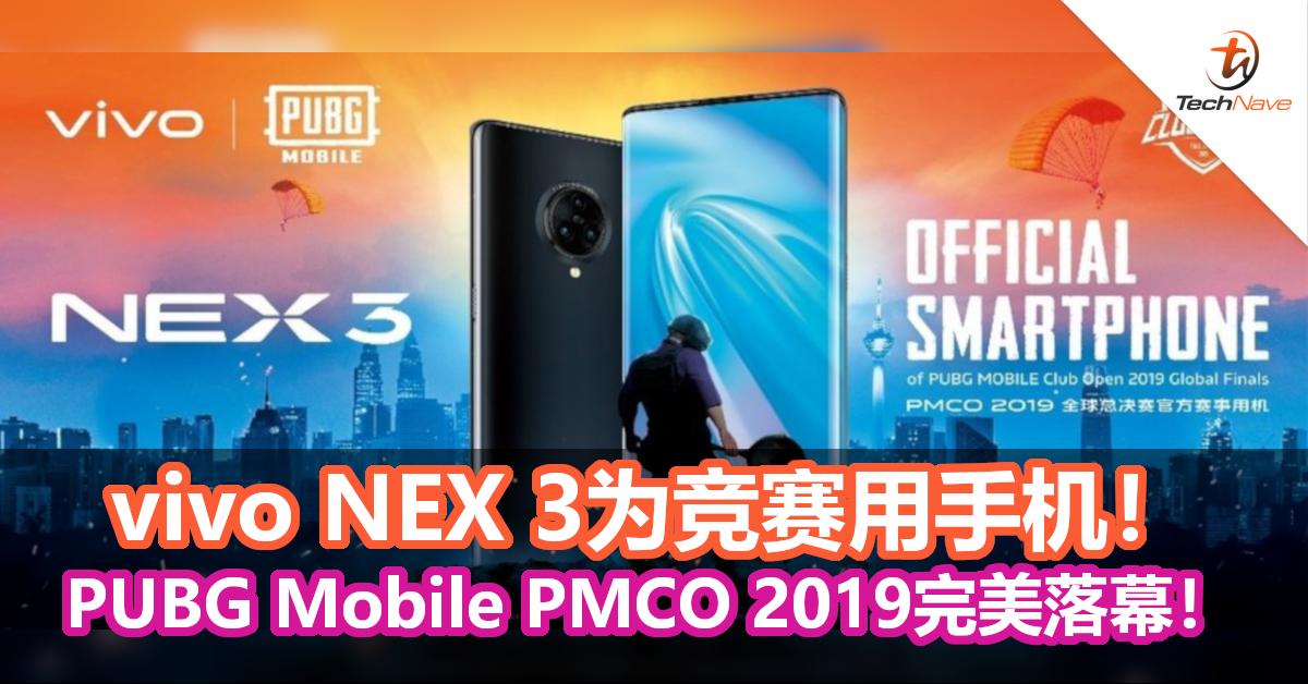 vivo NEX 3为竞赛用手机!PUBG Mobile PMCO 2019完美落幕!