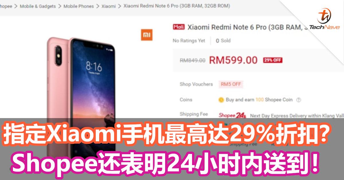 指定Xiaomi手机最高达29%折扣?Shopee还表明24小时内送到!