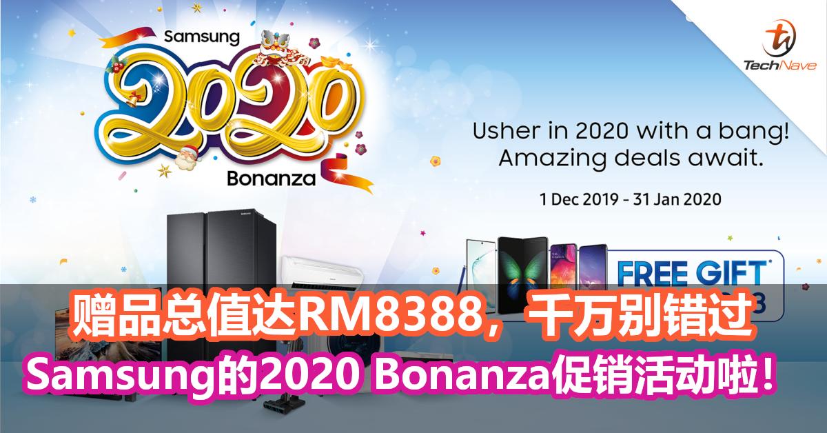 赠品总值达RM8388,千万别错过Samsung的2020 Bonanza促销活动啦!