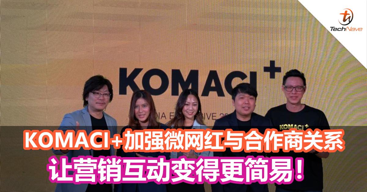 KOMACI+加强微网红与合作商关系,让营销互动变得更简易!