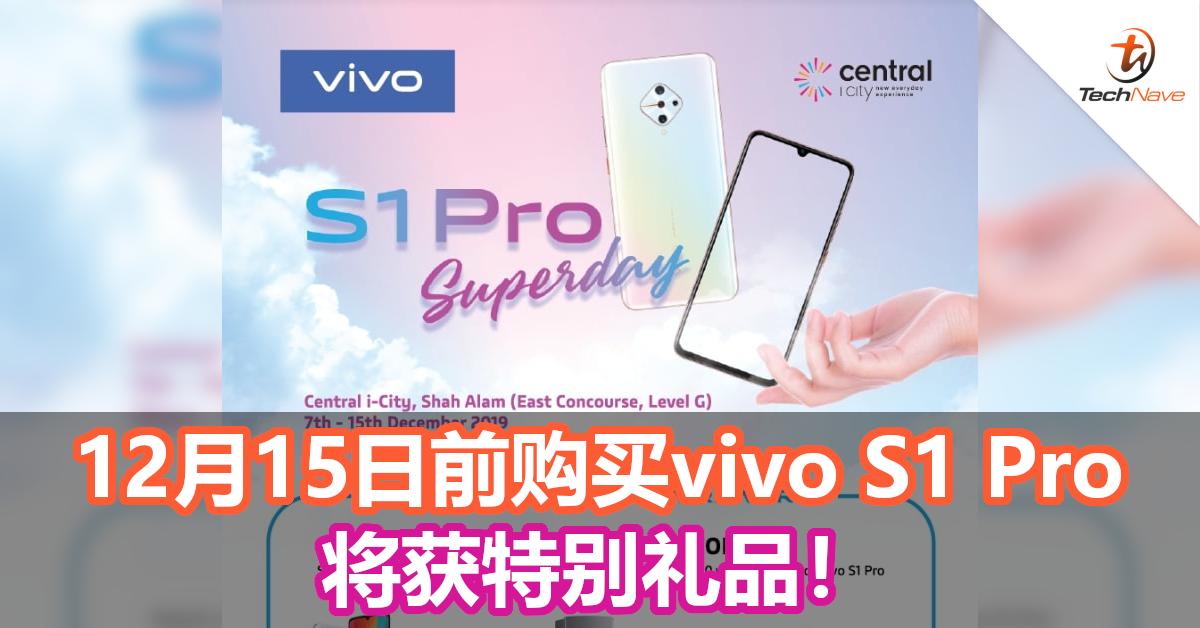 12月15日前购买vivo S1 Pro将获特别礼品!
