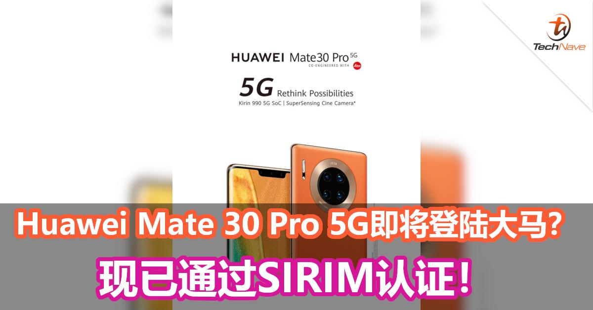 Huawei Mate 30 Pro 5G即将登陆大马?现已通过SIRIM认证!