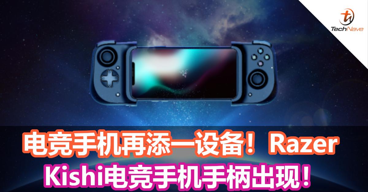 电竞手机再添一设备!Razer Kishi电竞手机手柄出现!