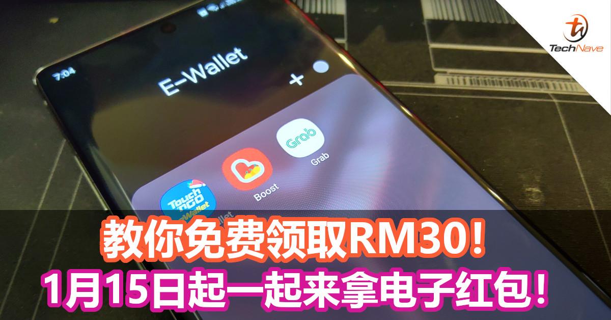 教你免费领取RM30!1月15日起一起来拿电子红包!