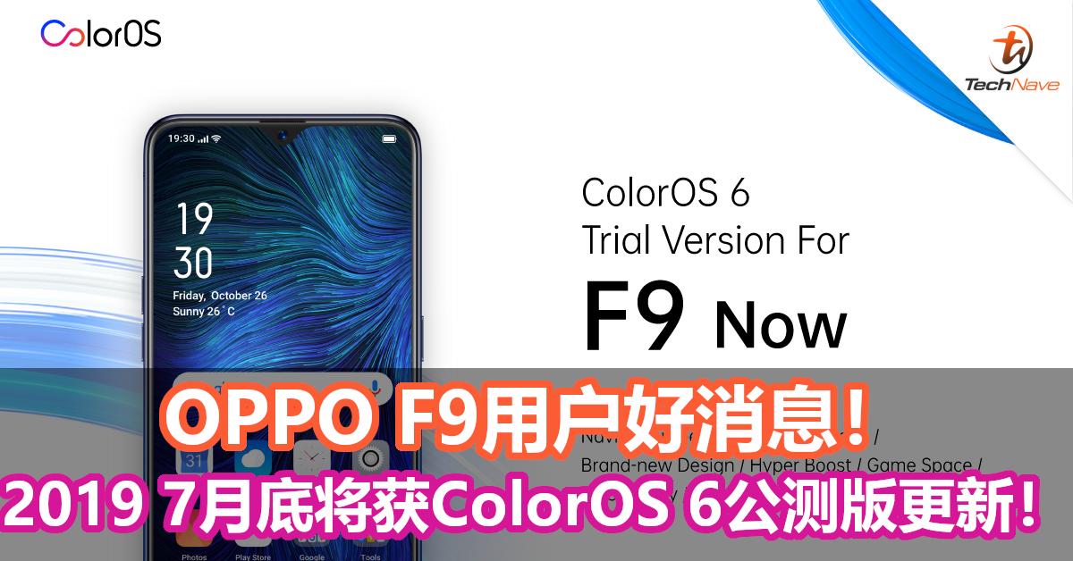 OPPO F9用户好消息!2019 7月底将获ColorOS 6公测版更新!