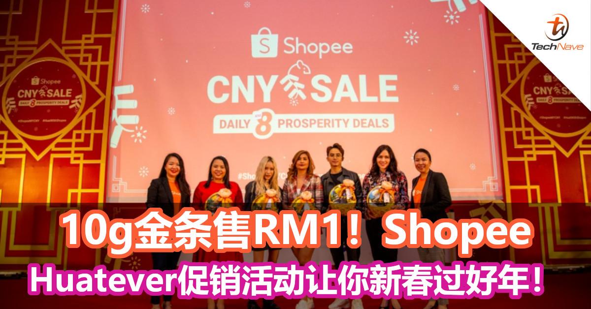 10g金条售RM1!Shopee Huatever促销活动让你新春过好年!