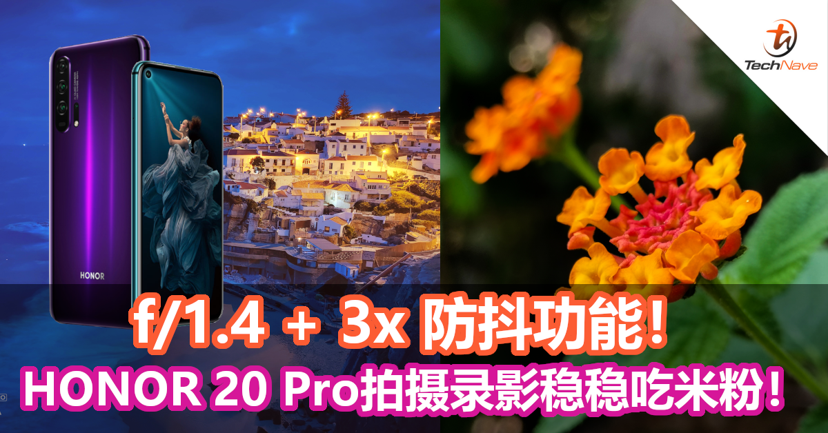 要高清夜光 + 稳定摄像性能?HONOR 20 Pro保证能给到你这些表现!