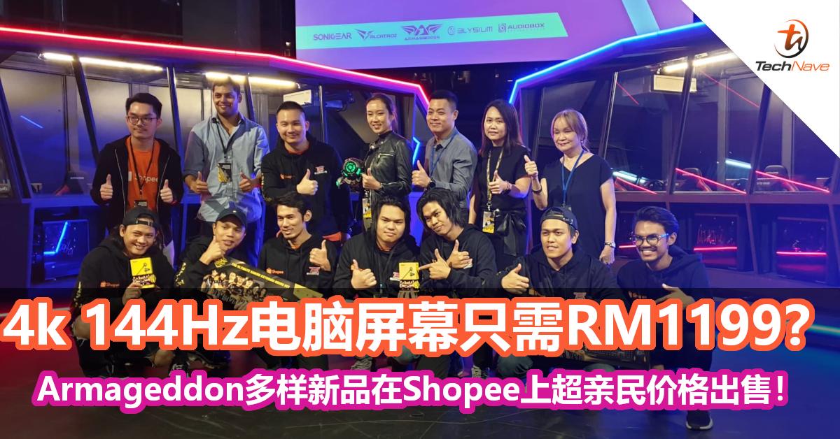 4k 144Hz电脑屏幕只需RM1199?Armageddon与SonicGear多样新品在Shopee上以超亲民价格出售!