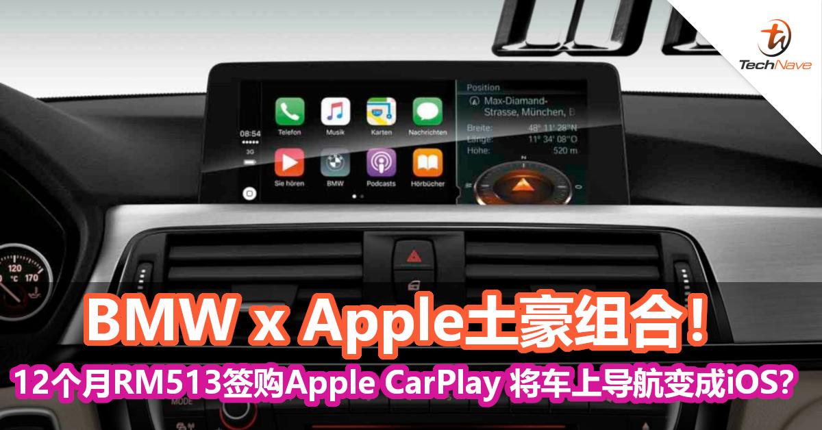 BMW x Apple土豪组合!RM513签购Apple CarPlay 12个月就可将车上导航变成iOS?