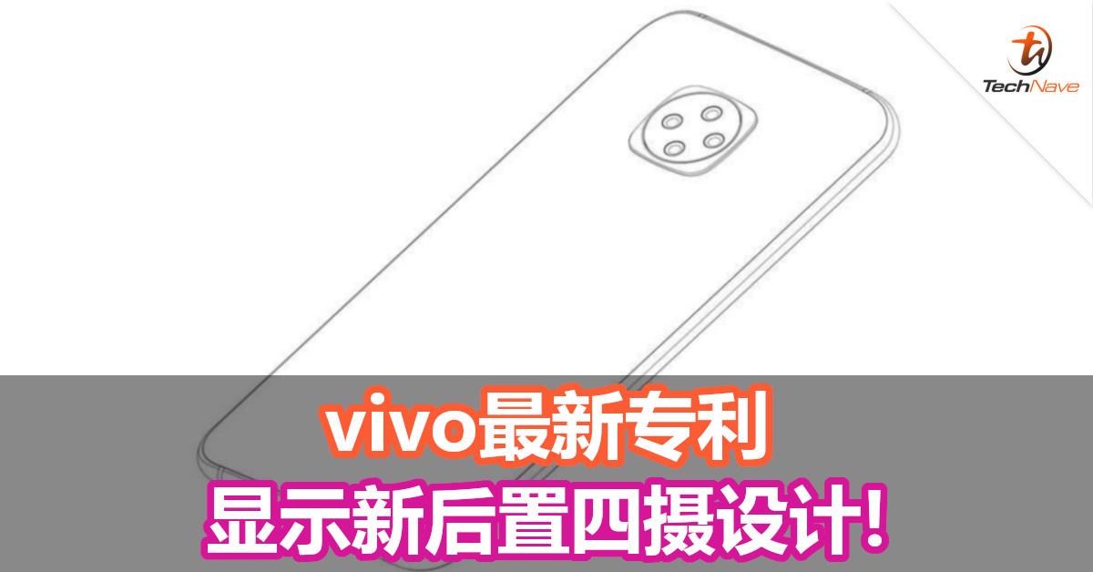 vivo最新专利显示新后置四摄设计!