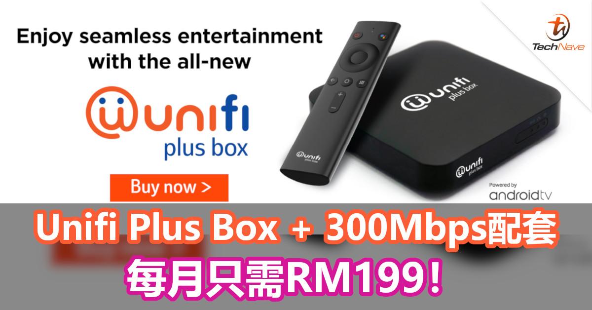 Unifi Plus Box + 300Mbps配套,每月只需RM199!
