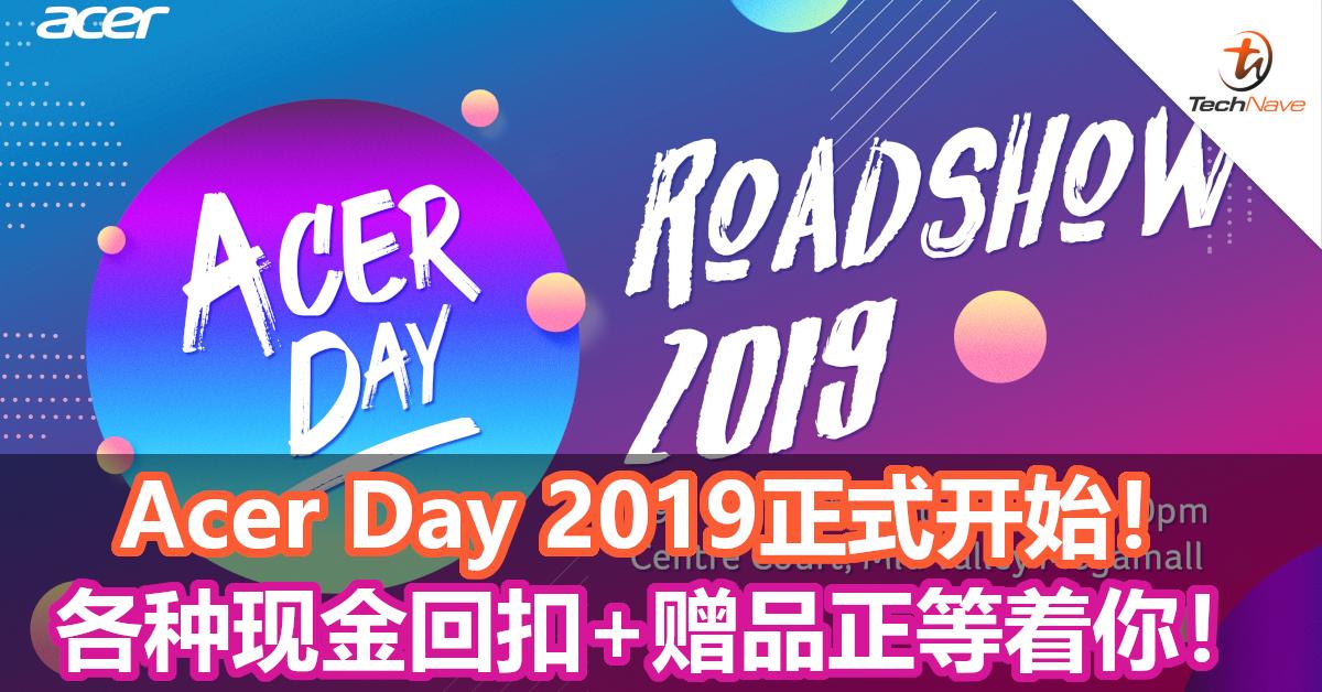 Acer Day 2019正式开始!RM1000现金回扣 + 手机等丰富赠品等待送出,还有高达RM400的优惠折扣!