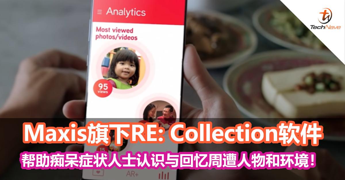 Maxis旗下RE: Collection软件帮助痴呆症状人士认识与回忆周遭人物和环境!