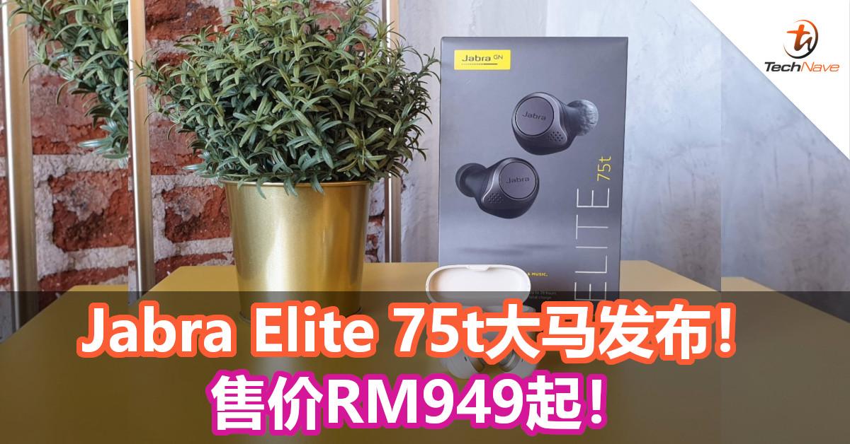 Jabra Elite 75t大马发布!售价RM949起!