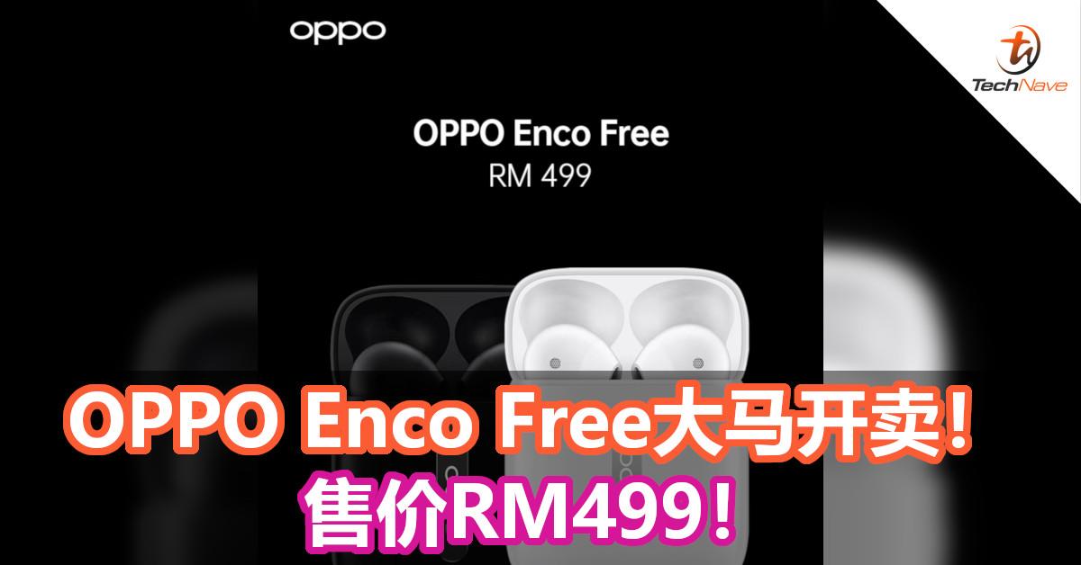 OPPO Enco Free大马开卖!售价RM499!