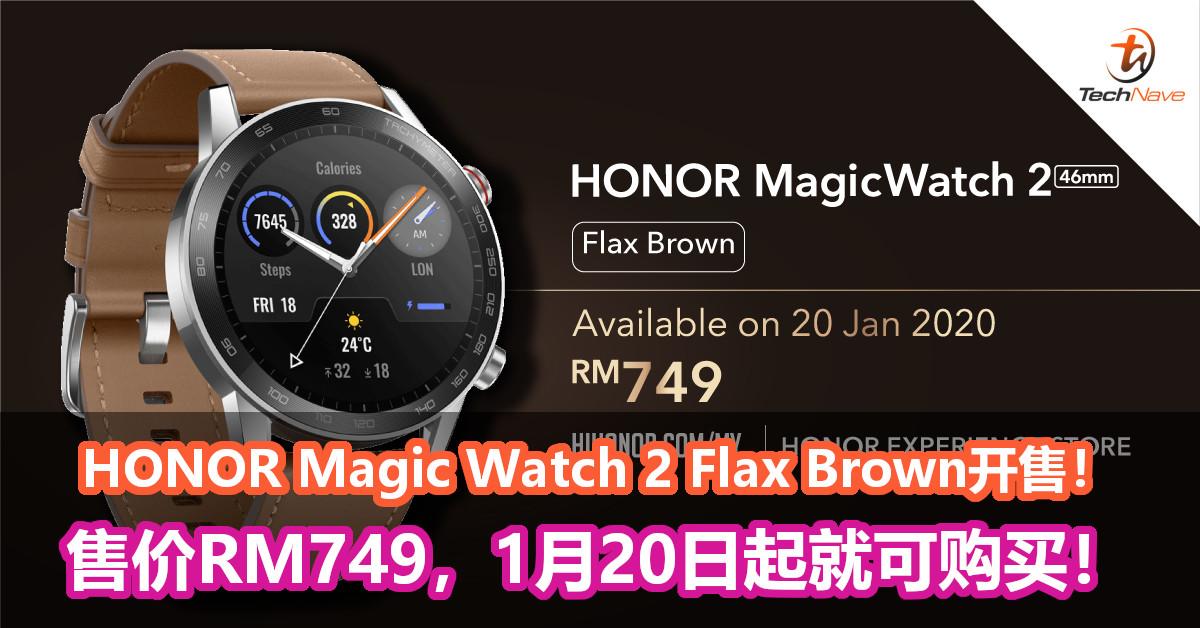 HONOR Magic Watch 2 Flax Brown大马开售!售价RM749,1月20日起就可购买!