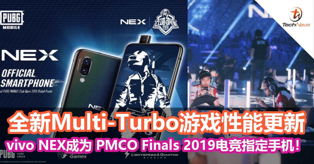 全新游戏性能更新,让vivo NEX成为PUBG MOBILE Club Open Global Finals 2019的电竞指定手机!