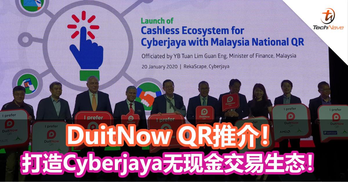 DuitNow QR推介!打造Cyberjaya无现金交易生态!