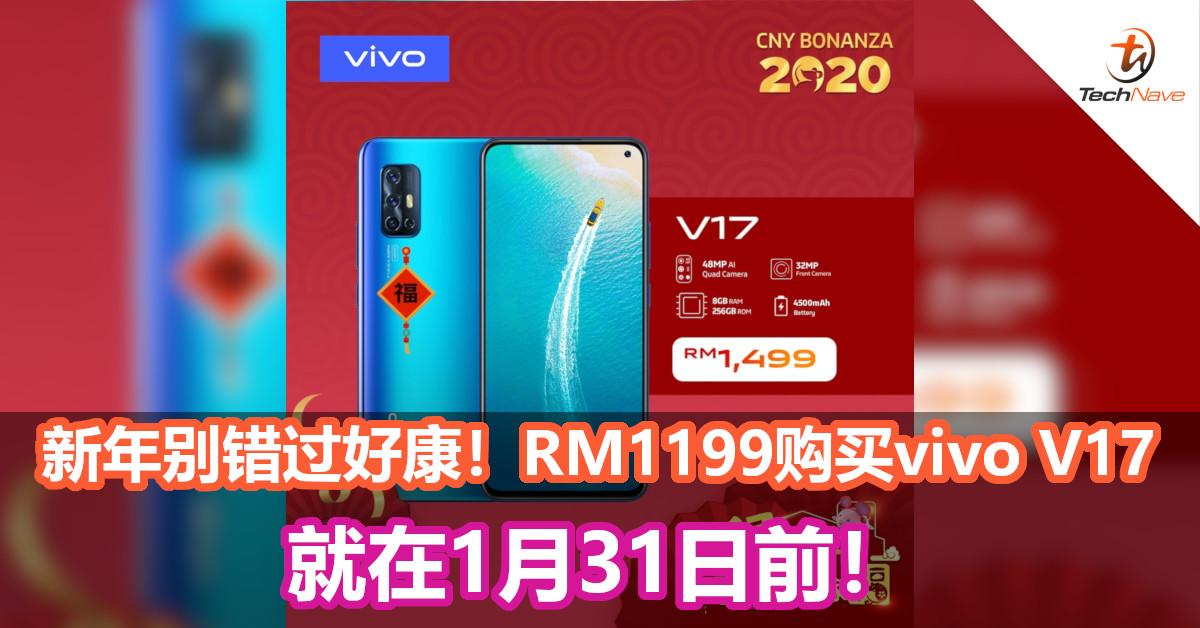 新年别错过好康!RM1199购买vivo V17就在1月31日前!