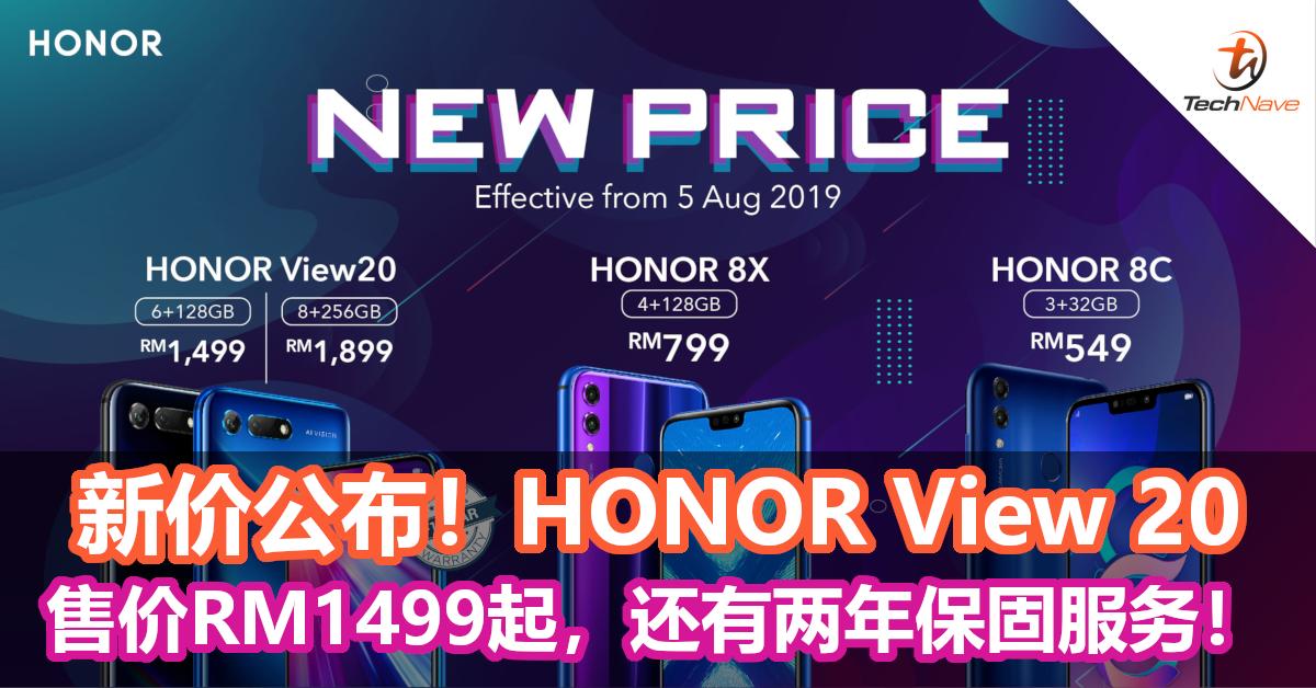 新价公布!HONOR View 20售价RM1499起,还有两年保固服务!