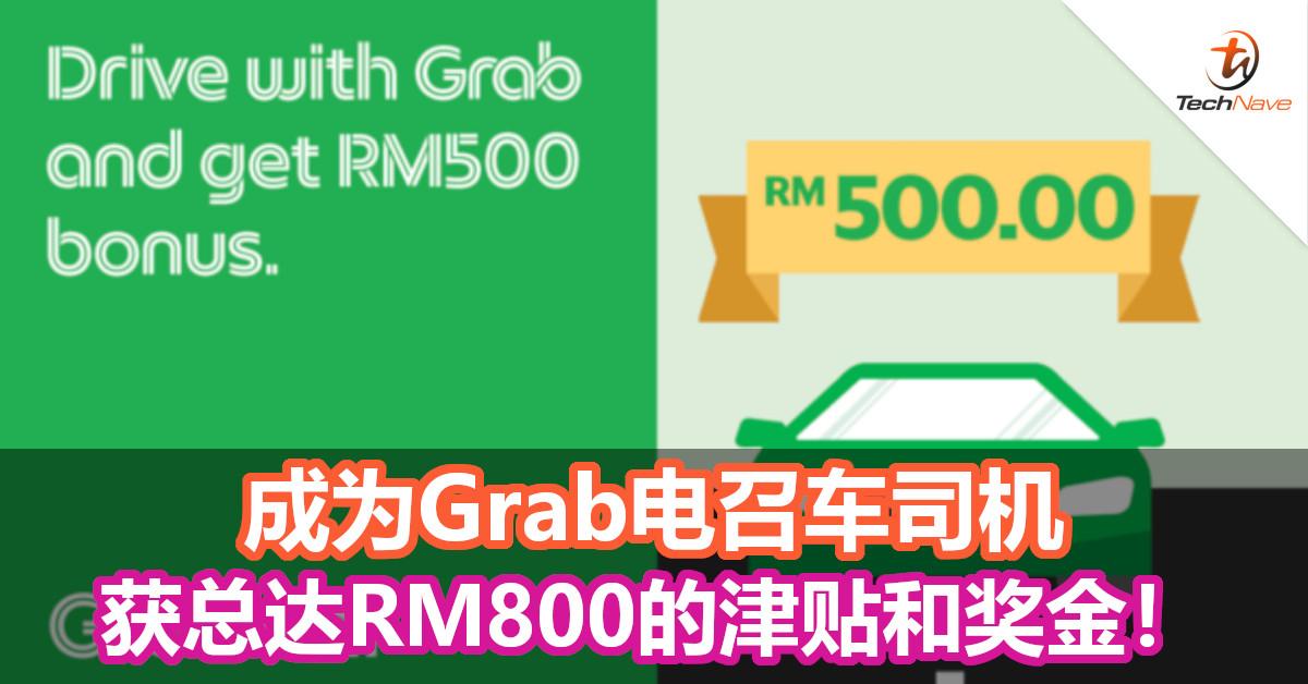 成为Grab电召车司机,获总达RM800的津贴和奖金!
