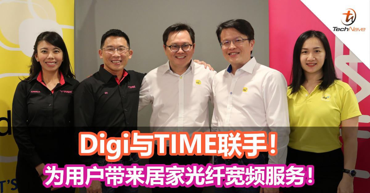 Digi与TIME联手!为用户带来居家光纤宽频服务!