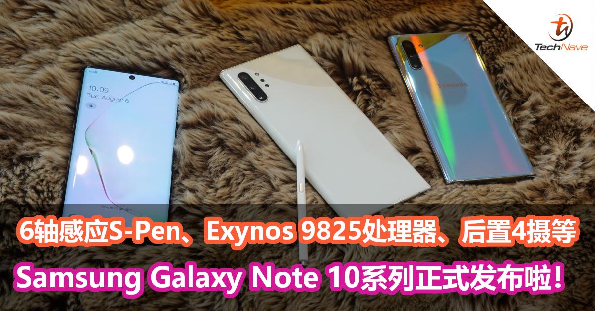 6轴感应S-Pen、Exynos 9825处理器、后置4摄等,Samsung Galaxy Note 10系列正式发布啦!