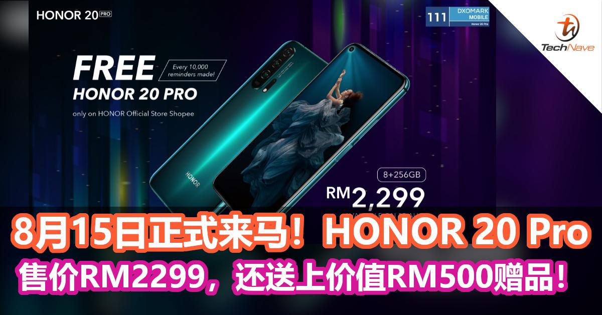 8月15日正式来马!HONOR 20 Pro售价RM2299,还送上价值RM500赠品!