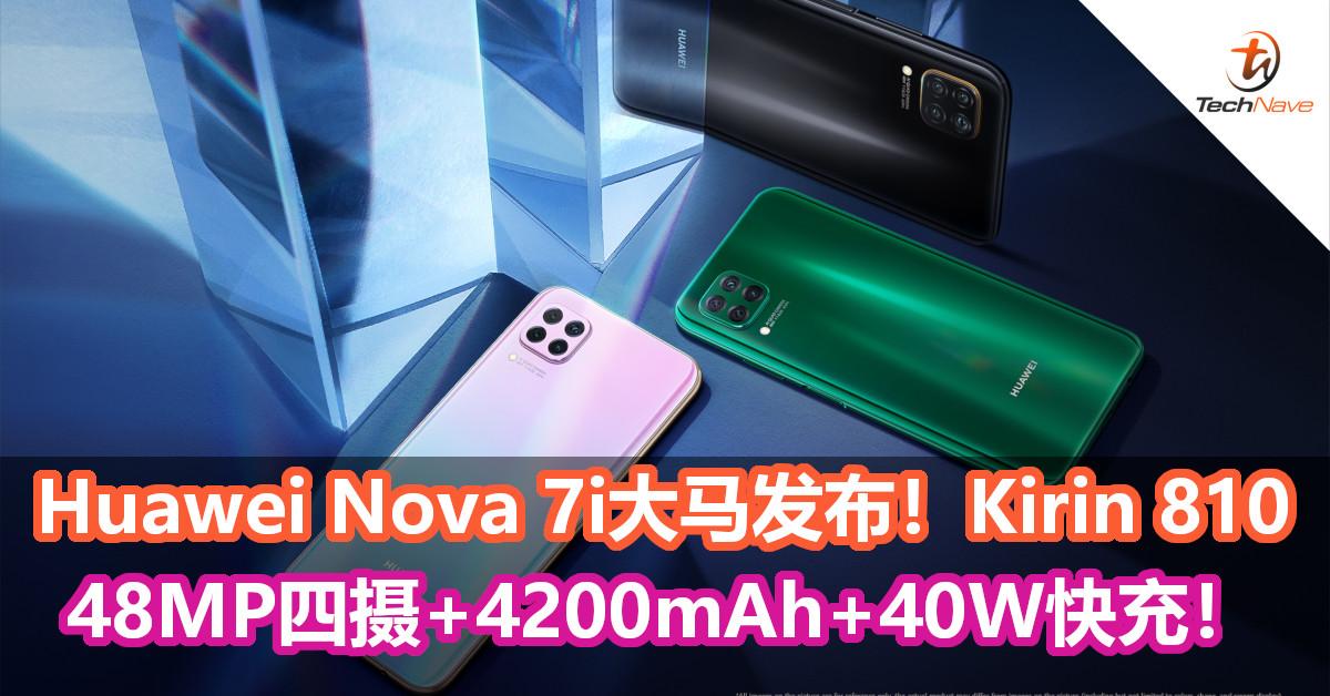 Huawei Nova 7i大马发布!Kirin 810、48MP四摄、4200mAh + 40W快充配置!