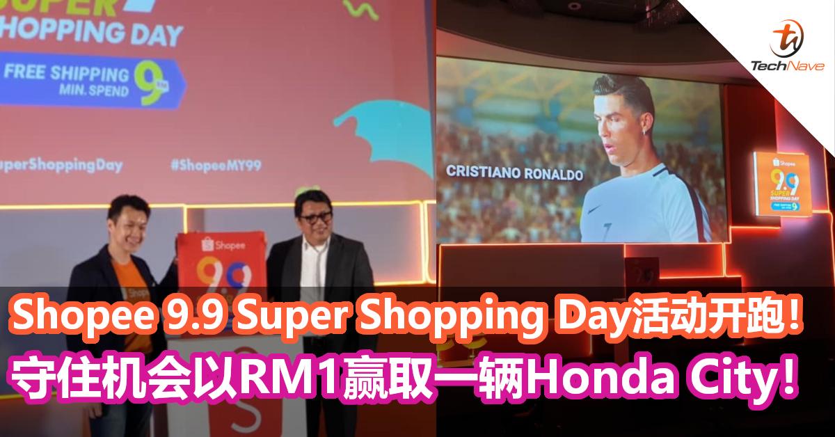 Shopee 9.9 Super Shopping Day活动开跑!守住机会以RM1赢取一辆Honda City!