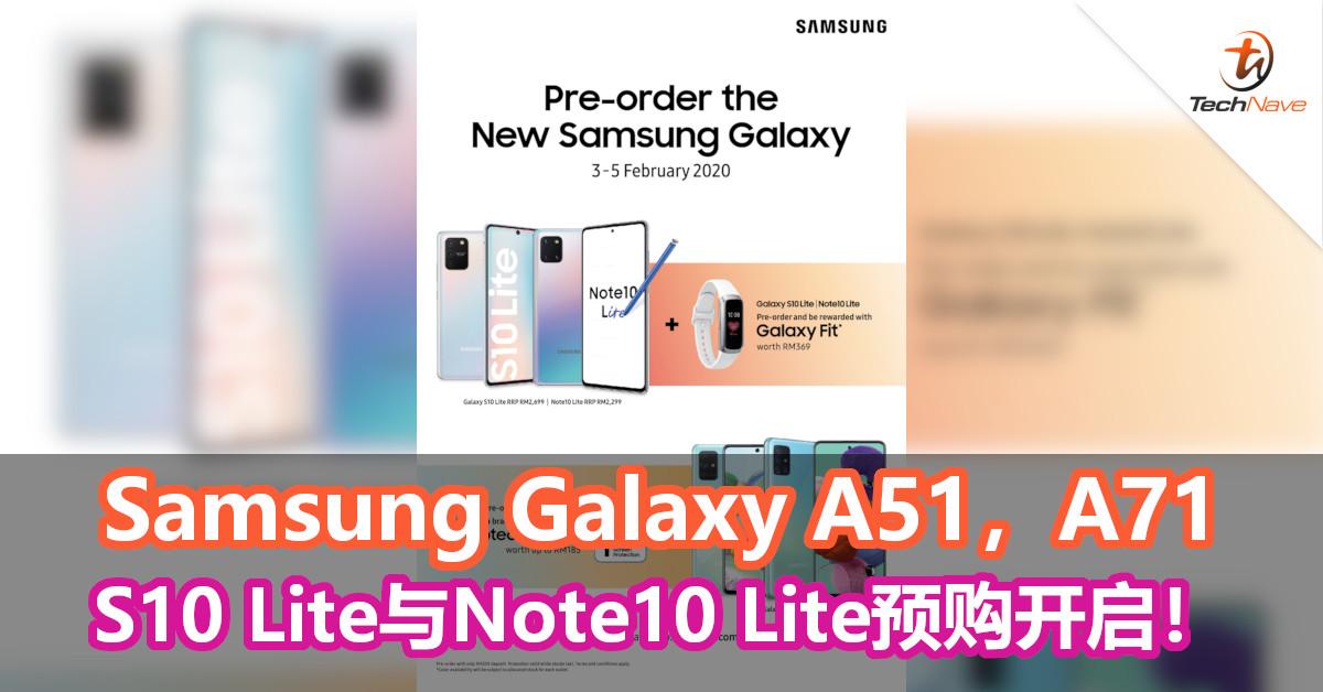 Samsung Galaxy A51,A71,S10 Lite与Note10 Lite预购开启!售价RM1299起,还有高达RM369赠品!