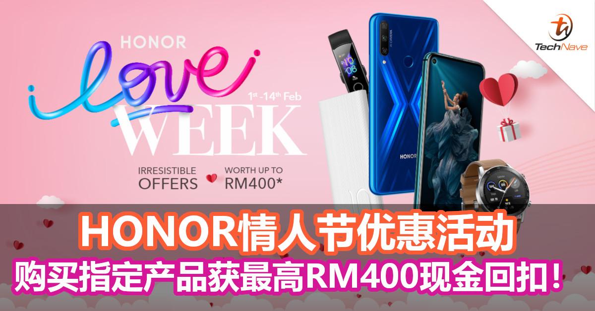 HONOR情人节优惠活动,购买指定产品可获最高RM400现金回扣!