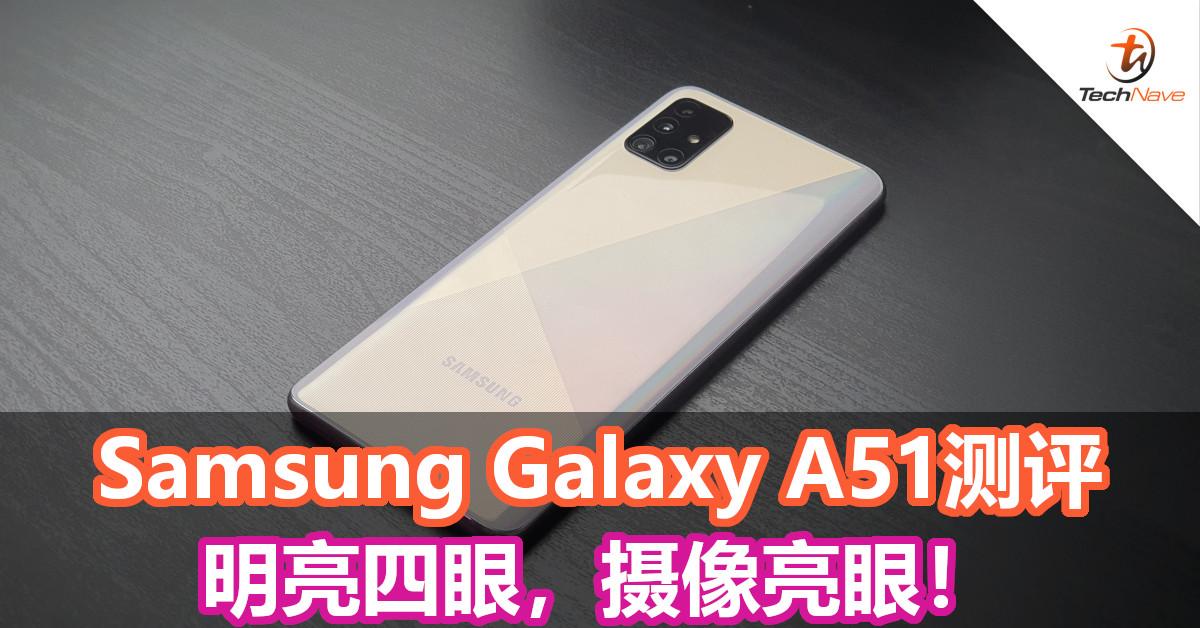 Samsung Galaxy A51测评:明亮四眼,摄像亮眼!