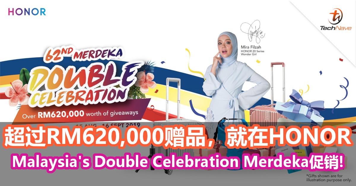 超过RM620,000赠品,就在 Malaysia's Double Celebration Merdeka促销等着你!