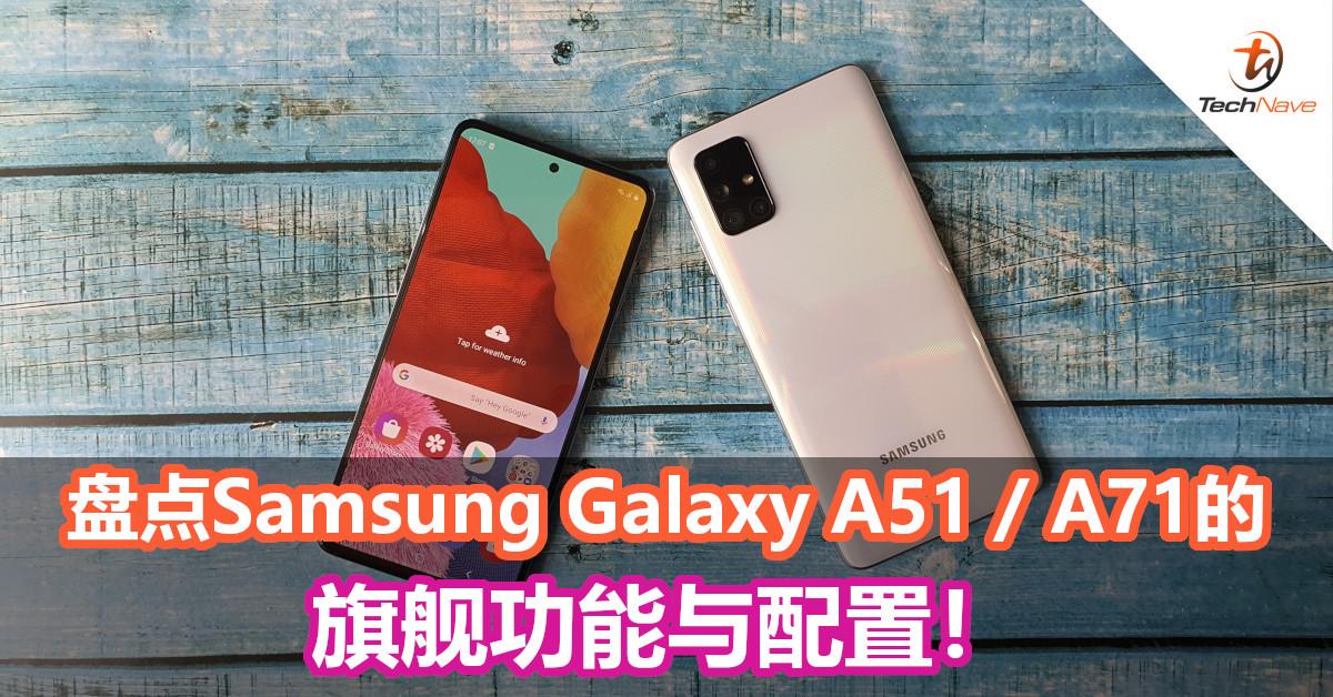 盘点Samsung Galaxy A51 / A71的旗舰功能与配置!RM1299起你就可拥有这些!