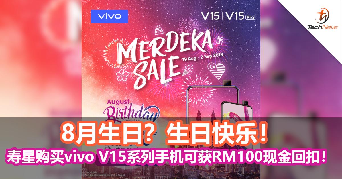 8月生日?生日快乐!寿星购买vivo V15系列手机可获RM100现金回扣!