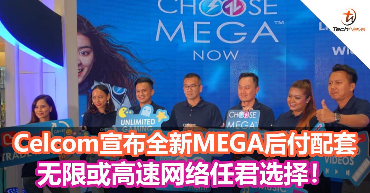 Celcom宣布全新MEGA后付配套,无限或高速网络任君选择!