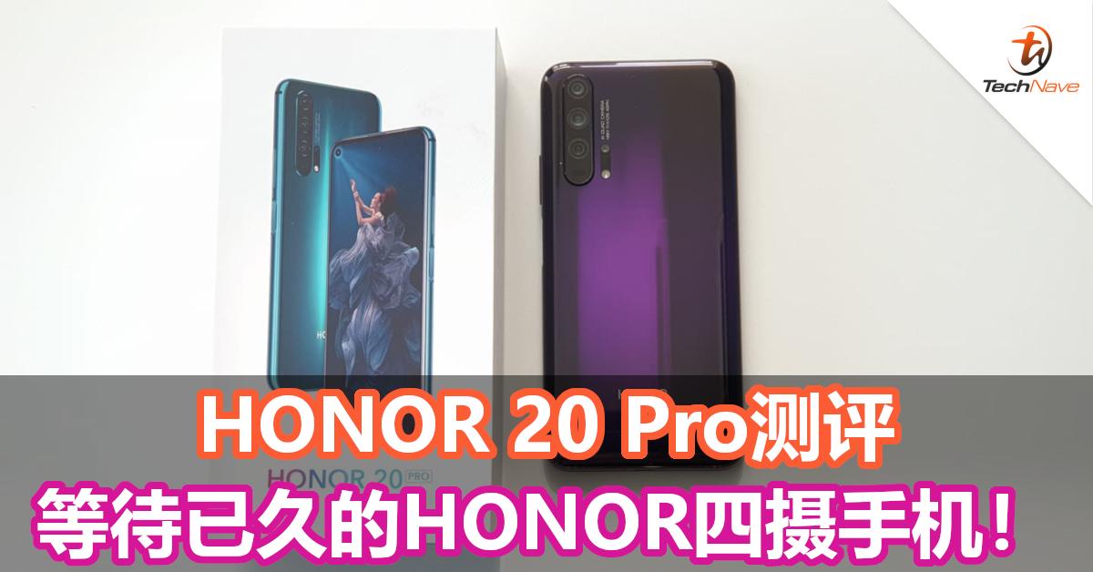 HONOR 20 Pro测评 – 等待已久的HONOR四摄手机!