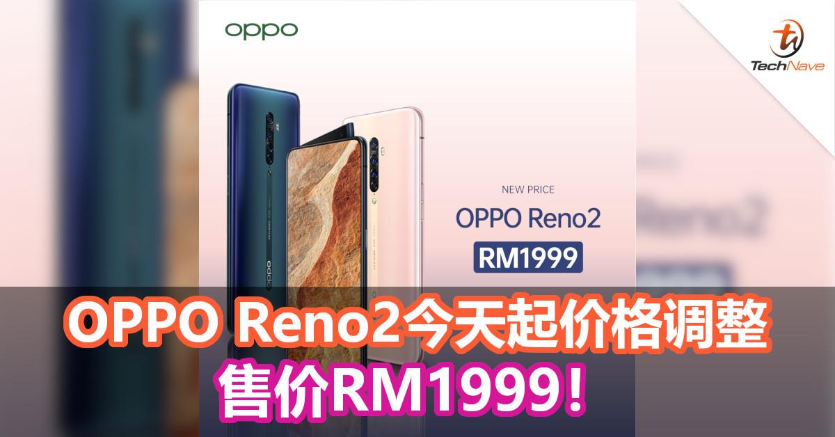 情人节就是要买礼物!OPPO Reno2今天起价格调整,售价RM1999!