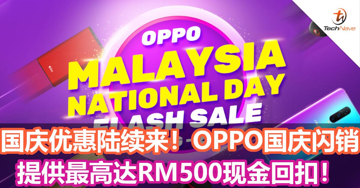 国庆优惠陆续来!OPPO国庆闪销提供最高达RM500现金回扣!