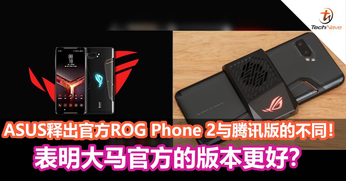 ASUS官方释出ROG Phone 2与腾讯版的不同!大马版512GB ROM起,30W快充,还有12GB RAM?