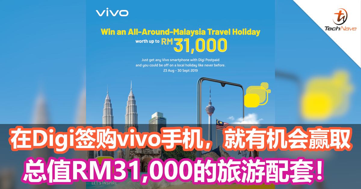在Digi签购vivo手机,就有机会赢取总值RM31,000的旅游配套!