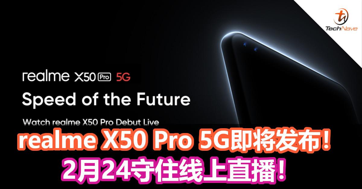 realme X50 Pro 5G即将发布!2月24守住线上直播!