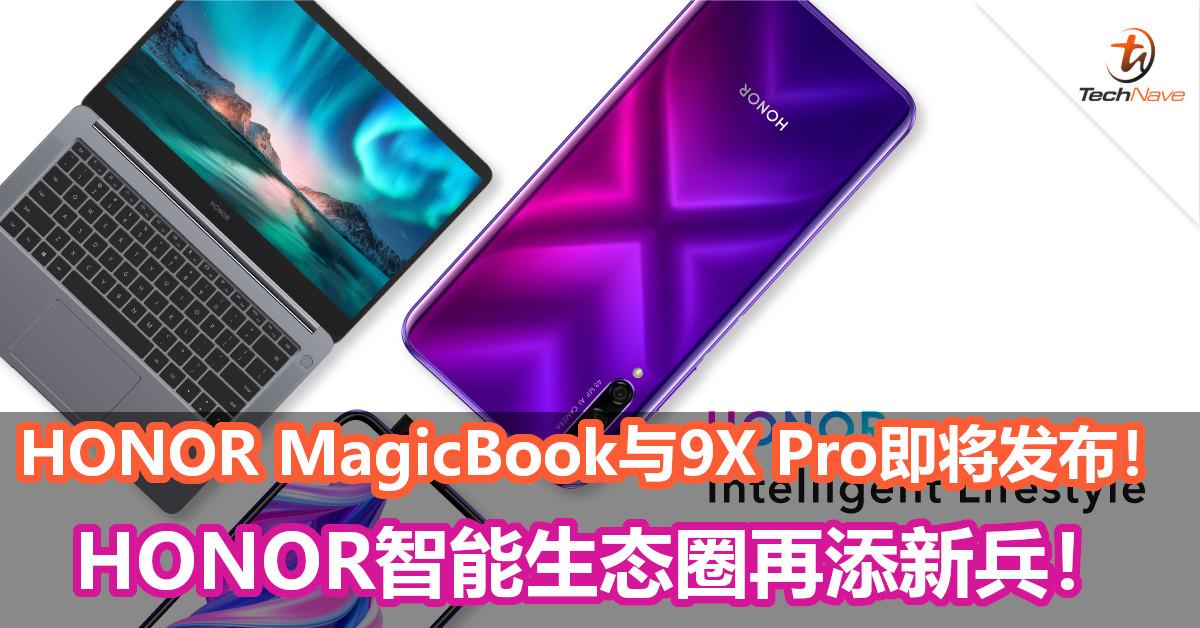 HONOR MagicBook与9X Pro即将发布!HONOR智能生态圈再添新兵!