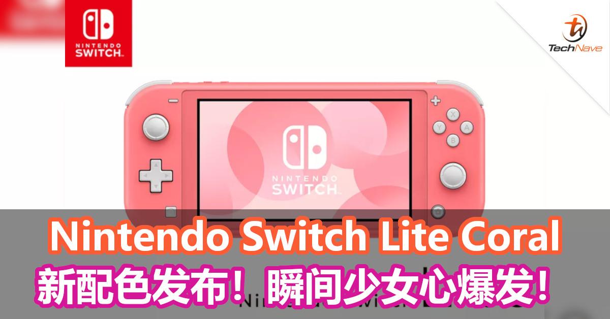 Nintendo Switch Lite Coral新配色发布!瞬间少女心爆发!