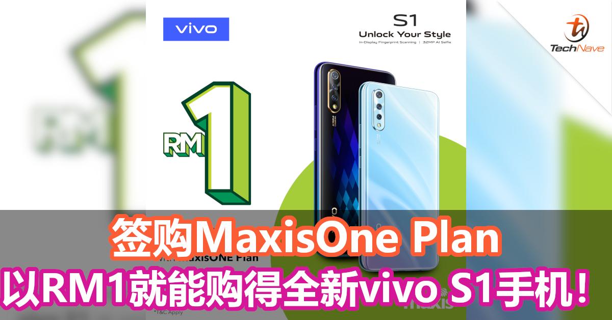 签购MaxisOne Plan,以RM1就能购得全新vivo S1手机!