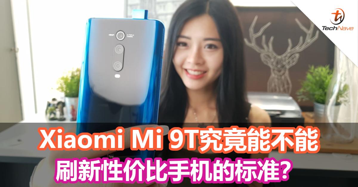 千元机终结者?Xiaomi 9T要刷新千元手机的性价比标准!