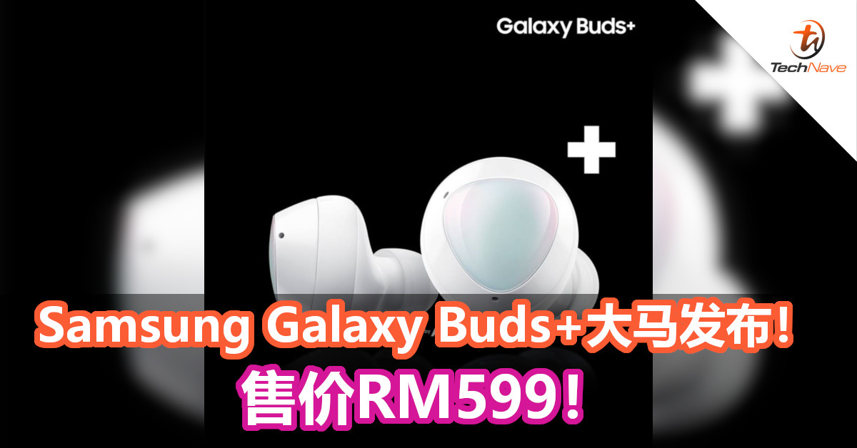 Samsung Galaxy Buds+大马发布!售价RM599!